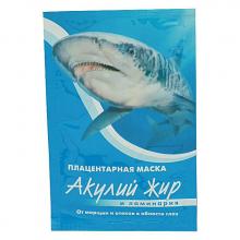 Акулий жир и Ламинария